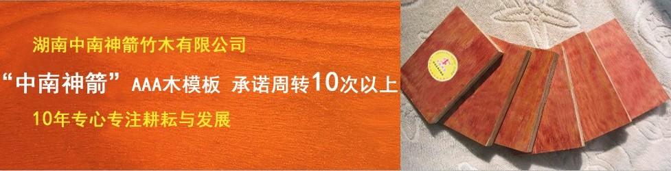 木模板特点:高强建筑模板具有板面平整